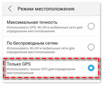 Выбрать только gps