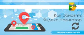 Как обновить Яндекс Навигатор