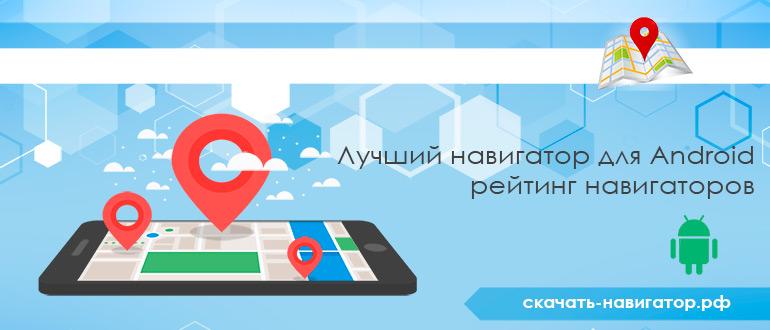 Лучший навигатор для Android - рейтинг навигаторов