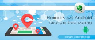 Навител для Android скачать бесплатно