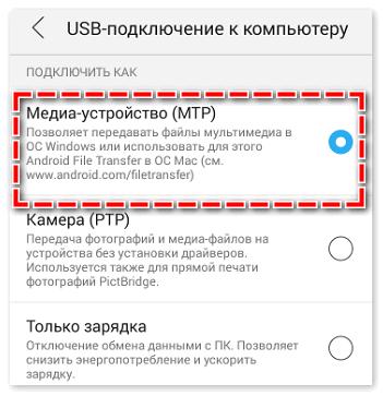 Передать по USB