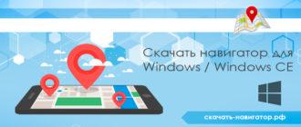 Скачать навигатор для Windows Windows CE