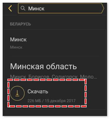 Скачать оффлайн карту