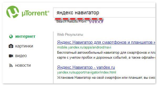 Скачать с торрента Яндекс Навигатор