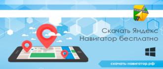 Скачать Яндекс Навигатор бесплатно