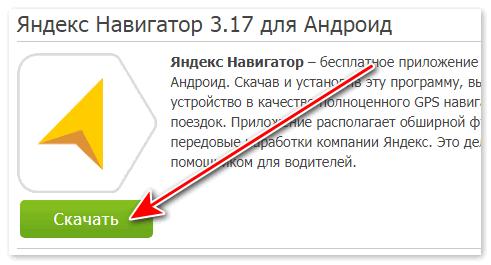 Скачать Яндекс навигатор