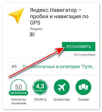 Установить Яндекс Навигатор