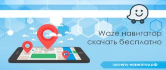 Waze навигатор - скачать бесплатно