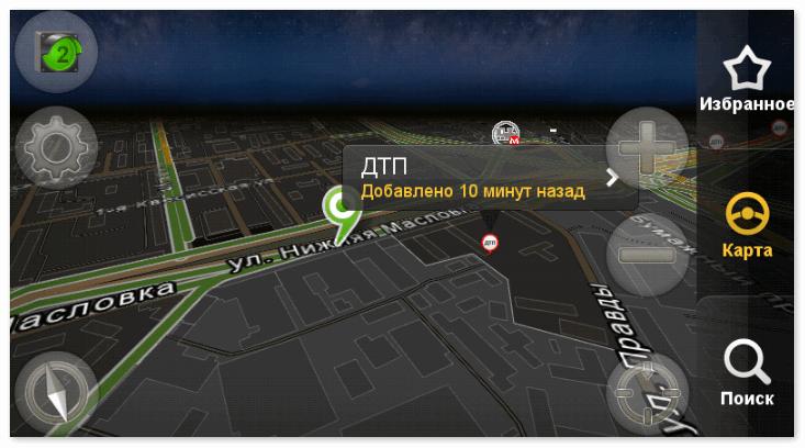Яндекс навигатор ночной режим