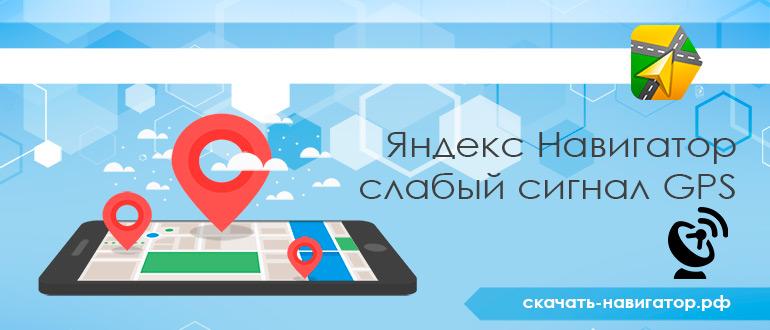 Яндекс Навигатор слабый сигнал GPS как решить проблему