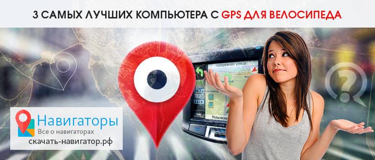 3 самых лучших компьютера с GPS для велосипеда