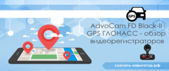 AdvoCam FD Black-II GPS ГЛОНАСС - обзор видеорегистраторов
