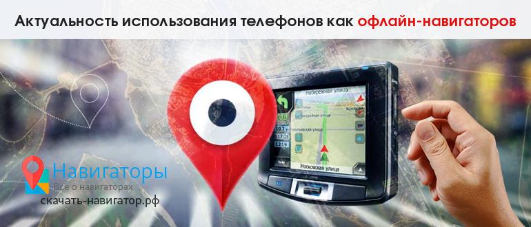 Актуальность использования телефонов как офлайн-навигаторов