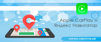 Apple CarPlay и Яндекс Навигатор