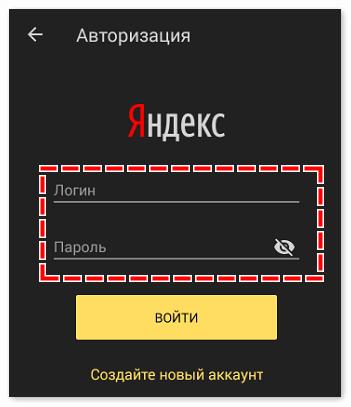 Авторизоваться в Яндекс Навигаторе