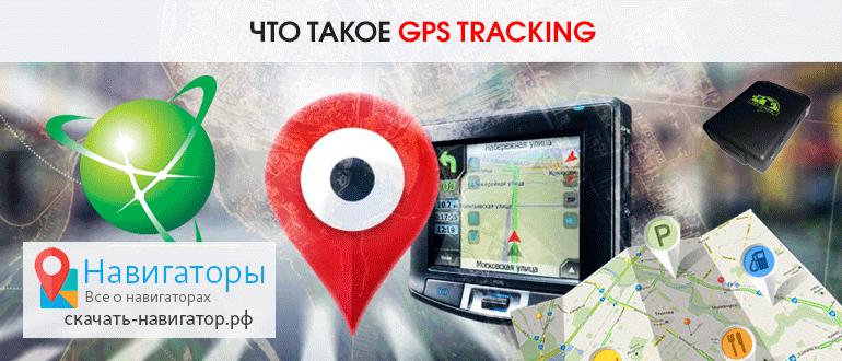 Что такое GPS tracking