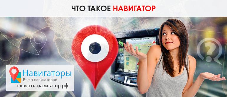 Что такое навигатор