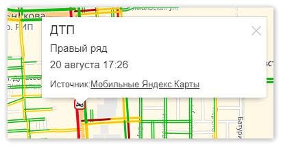 ДТП на Яндекс карте