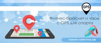 Фитнес-браслет и часы с GPS для спорта