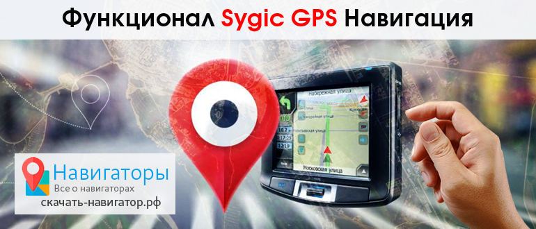 Функционал Sygic GPS Навигация