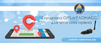 Глушилка GPS и ГЛОНАСС - для чего она нужна