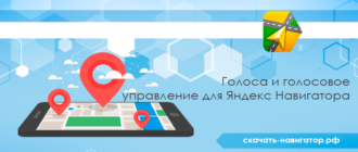 Голоса и голосовое управление для Яндекс Навигатора