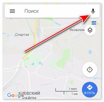 Голосовой набор в Гугл картах