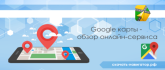 Google карты - обзор онлайн-сервиса