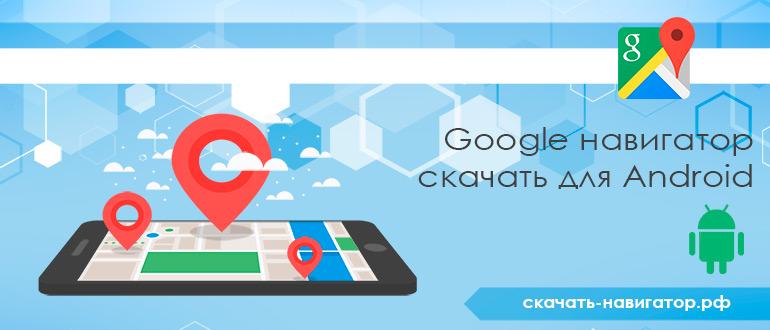 Google навигатор скачать для Android
