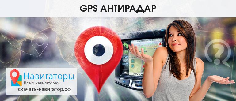 GPS Антирадар