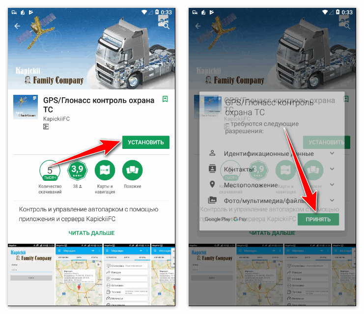 GPS ГЛОНАСС-трекер