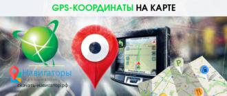 GPS-координаты на карте