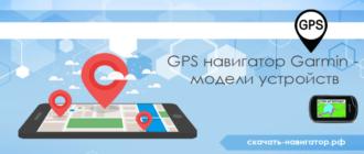 GPS навигатор Garmin - модели устройств