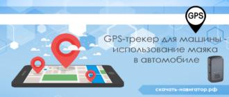 GPS-трекер для машины - использование маяка в автомобиле