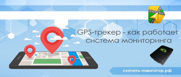 GPS-трекер - как работает система мониторинга