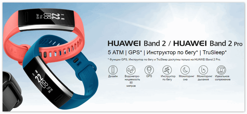 Характеристики Huawei Band 2 Pro