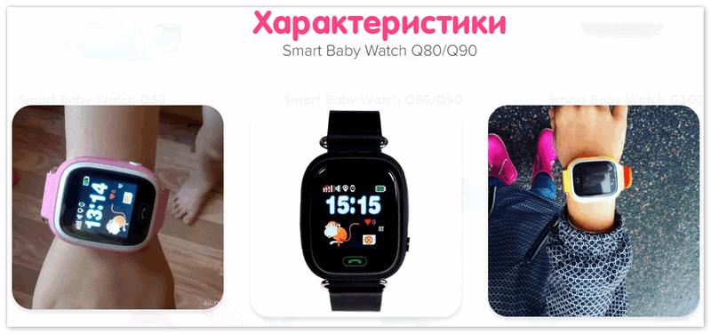 Характеристики Smart Baby Watch Q80