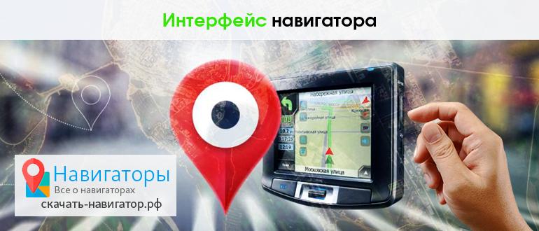 Интерфейс навигатора