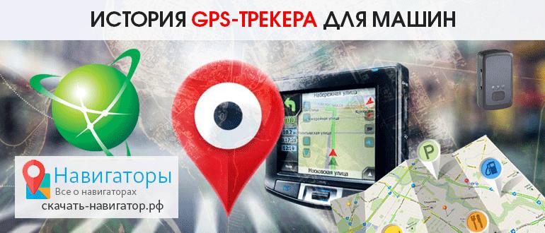 История GPS-трекера для машин