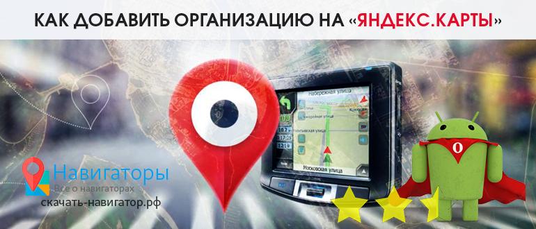 Как добавить организацию на «Яндекс.Карты»