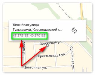 Как найти широту и долготу на карте Яндекс