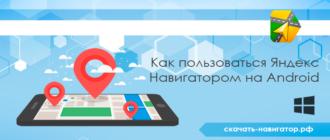 Как пользоваться Яндекс Навигатором на Android