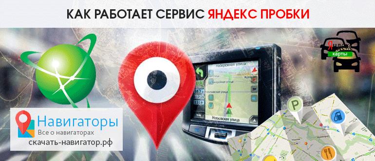 Как работает сервис Яндекс пробки