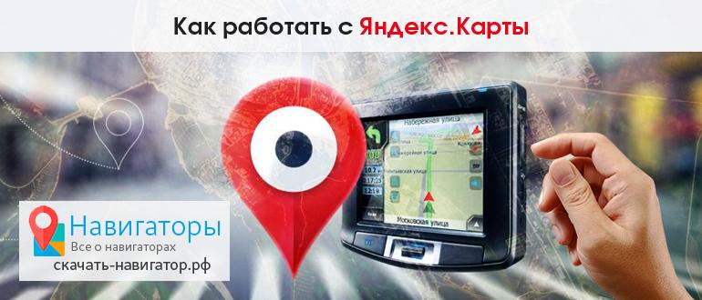 Как работать с Яндекс.Карты