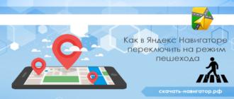 Как в Яндекс Навигаторе переключить на режим пешехода