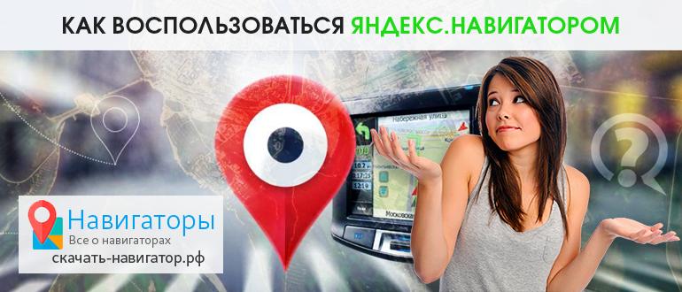 Как воспользоваться Яндекс.Навигатором