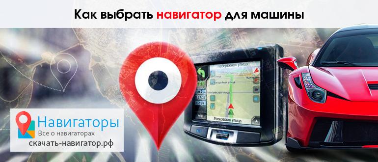 Как выбрать навигатор для машины
