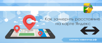 Как замерить расстояние на карте Яндекс