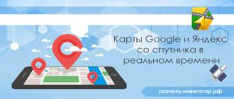 Карты Google и Яндекс со спутника в реальном времени