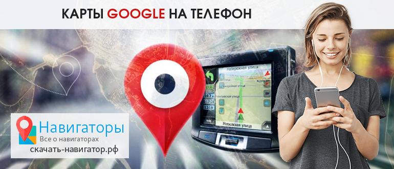 Карты Google на телефон